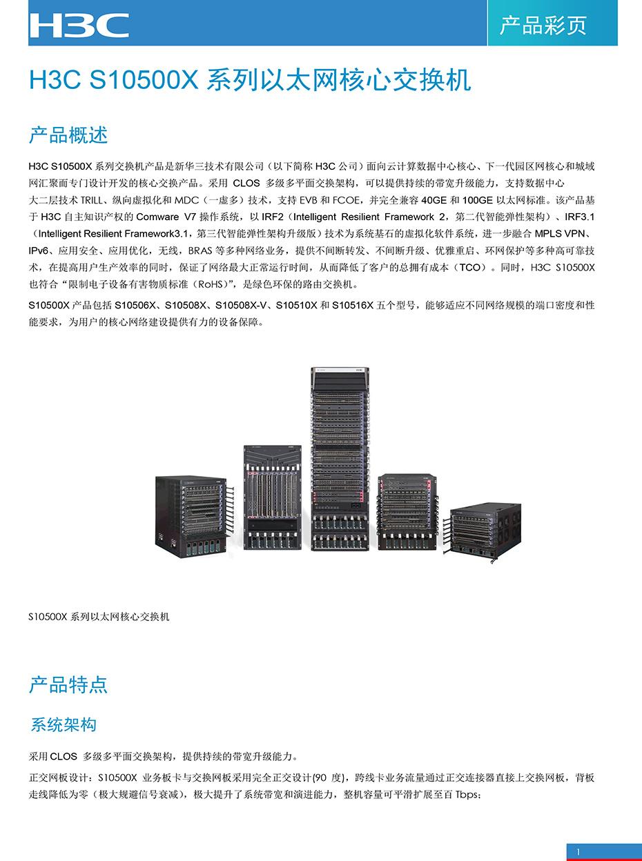 S10500X系列以太网核心交换机官网彩页-1