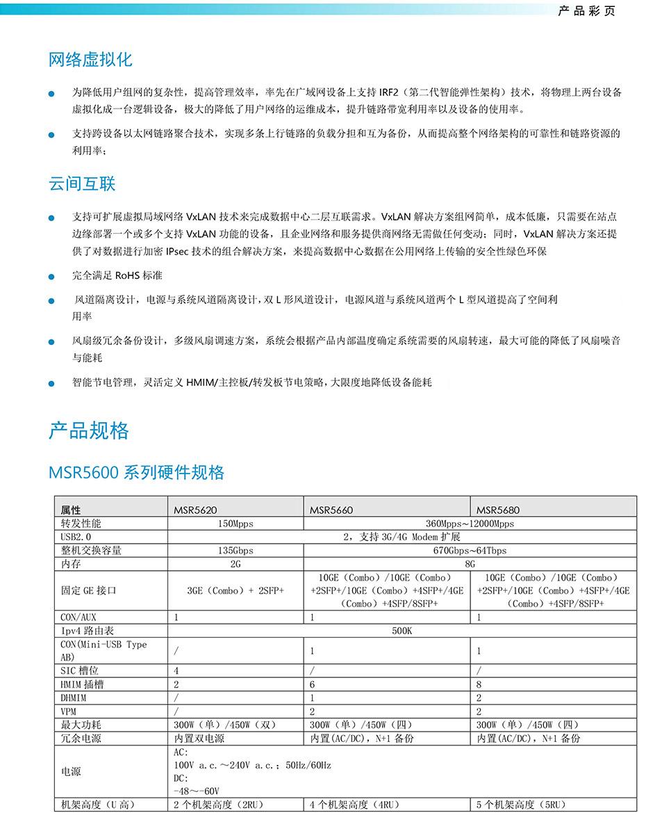 H3C-MSR5600系列路由器产品彩页-4