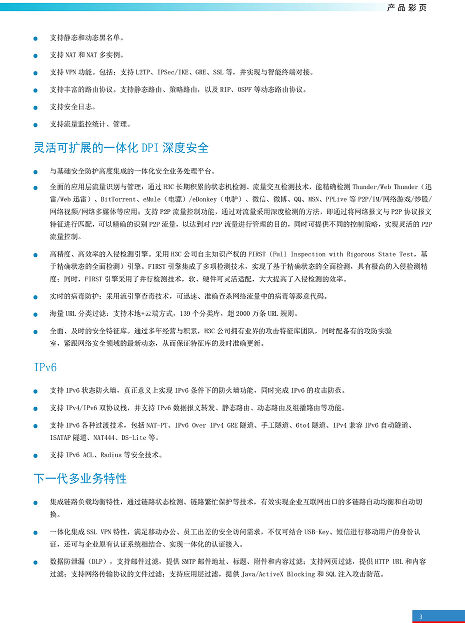 H3C-SecPath-F10X0防火墙产品彩页-3