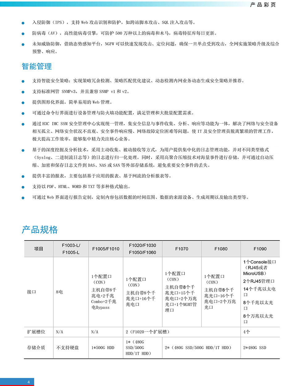 H3C-SecPath-F10X0防火墙产品彩页-4