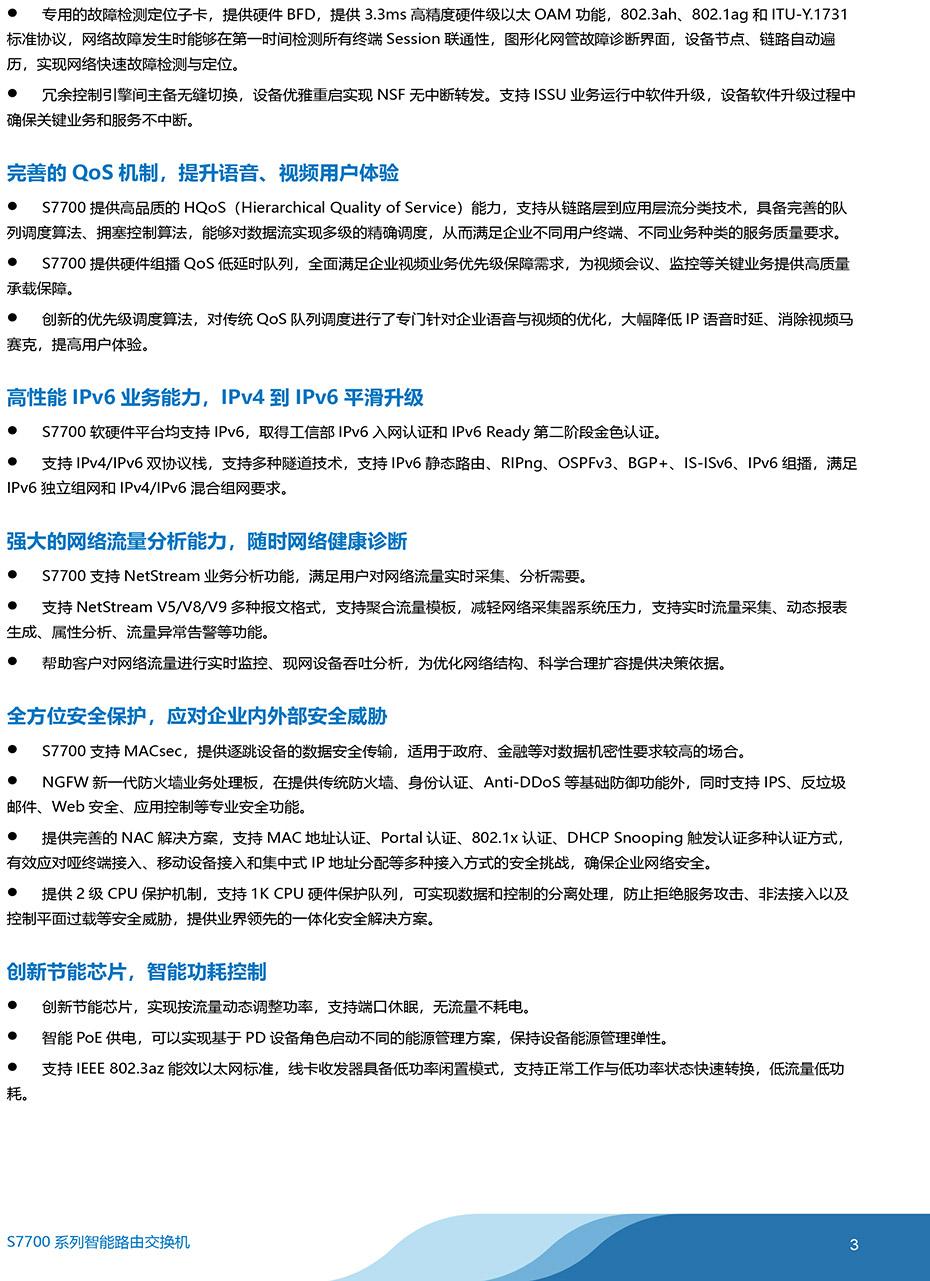 华为-S7700系列智能路由交换机-彩页-3