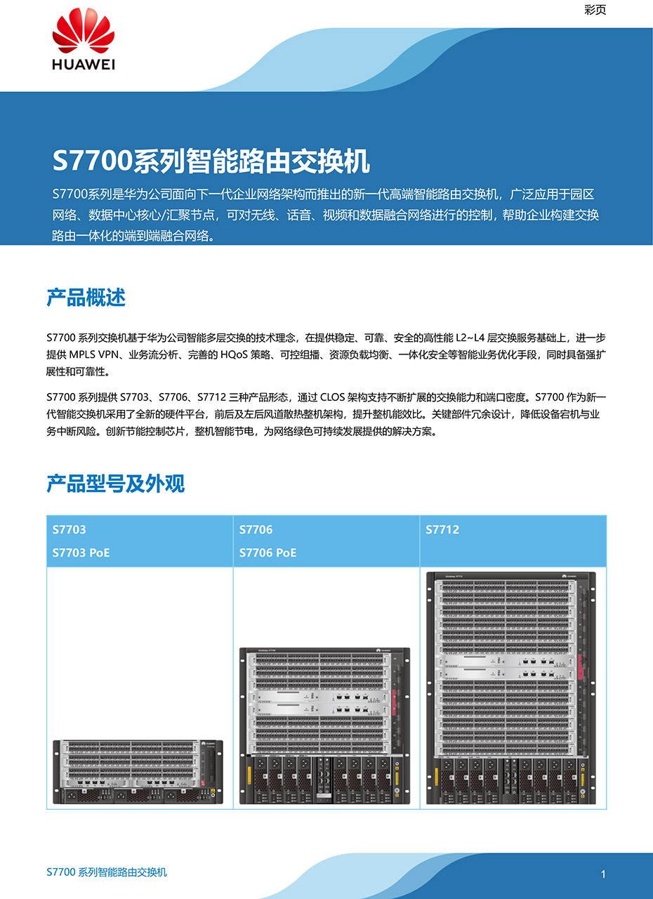 华为-S7700系列智能路由交换机-彩页-1