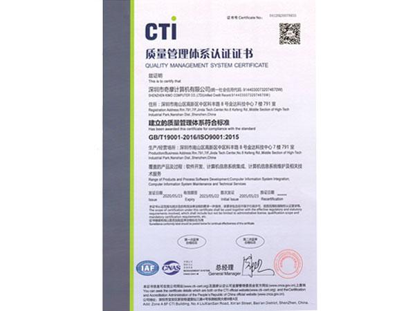 奇摩CTI质量管理体系认证证书