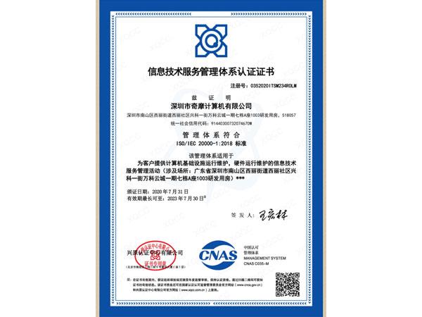 奇摩信息技术服务管理体系认证证书