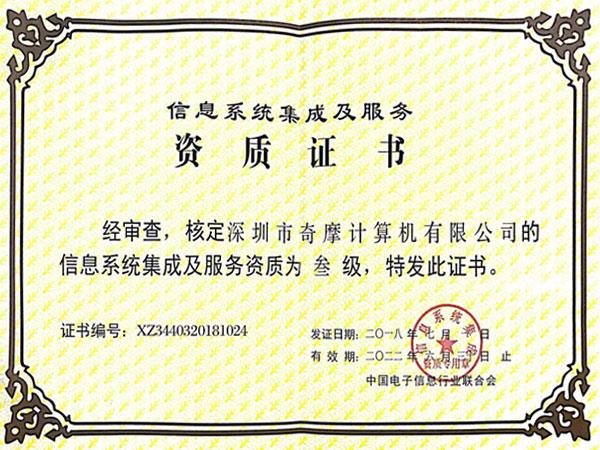 奇摩信息系统集成及服务资质证书