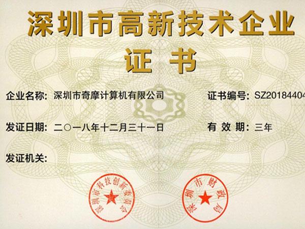 奇摩深圳市高新技术企业证书