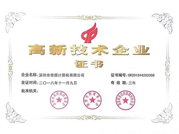 奇摩高新技术企业证书