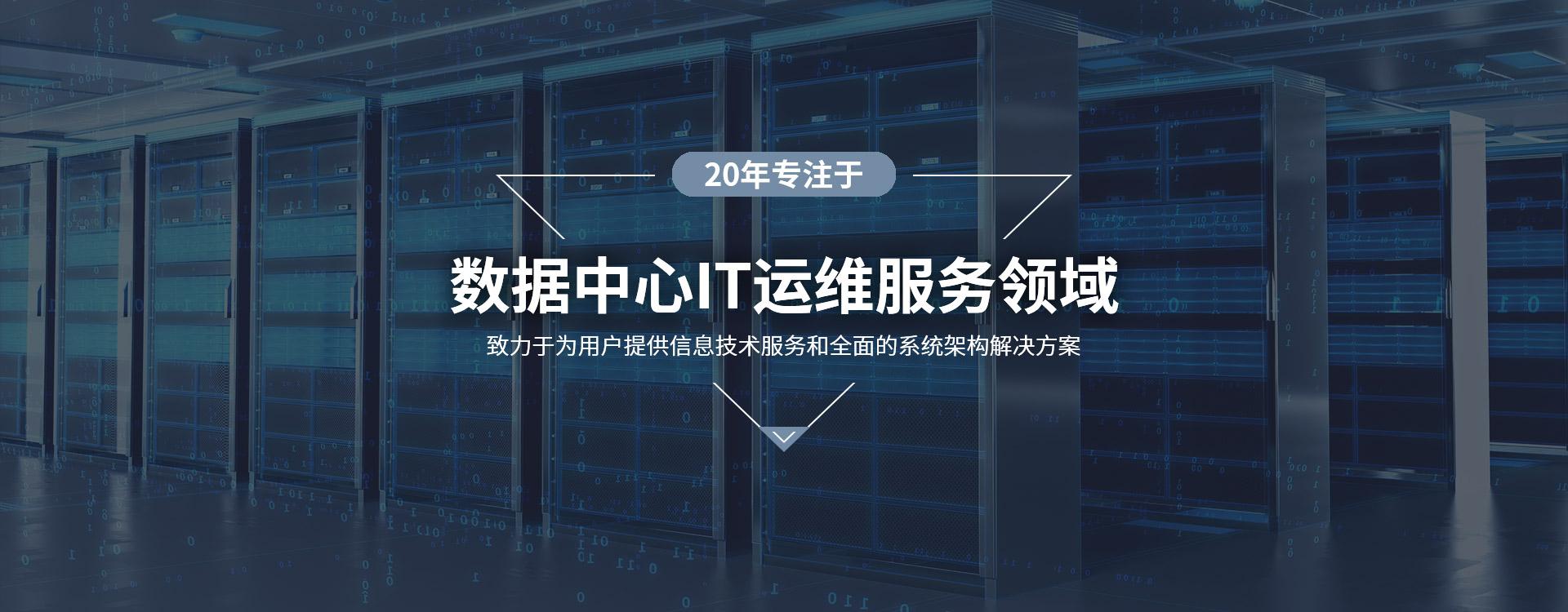 奇摩-数据中心IT运维服务领域