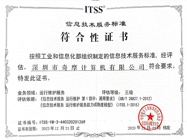 奇摩-服务标准符合性证书