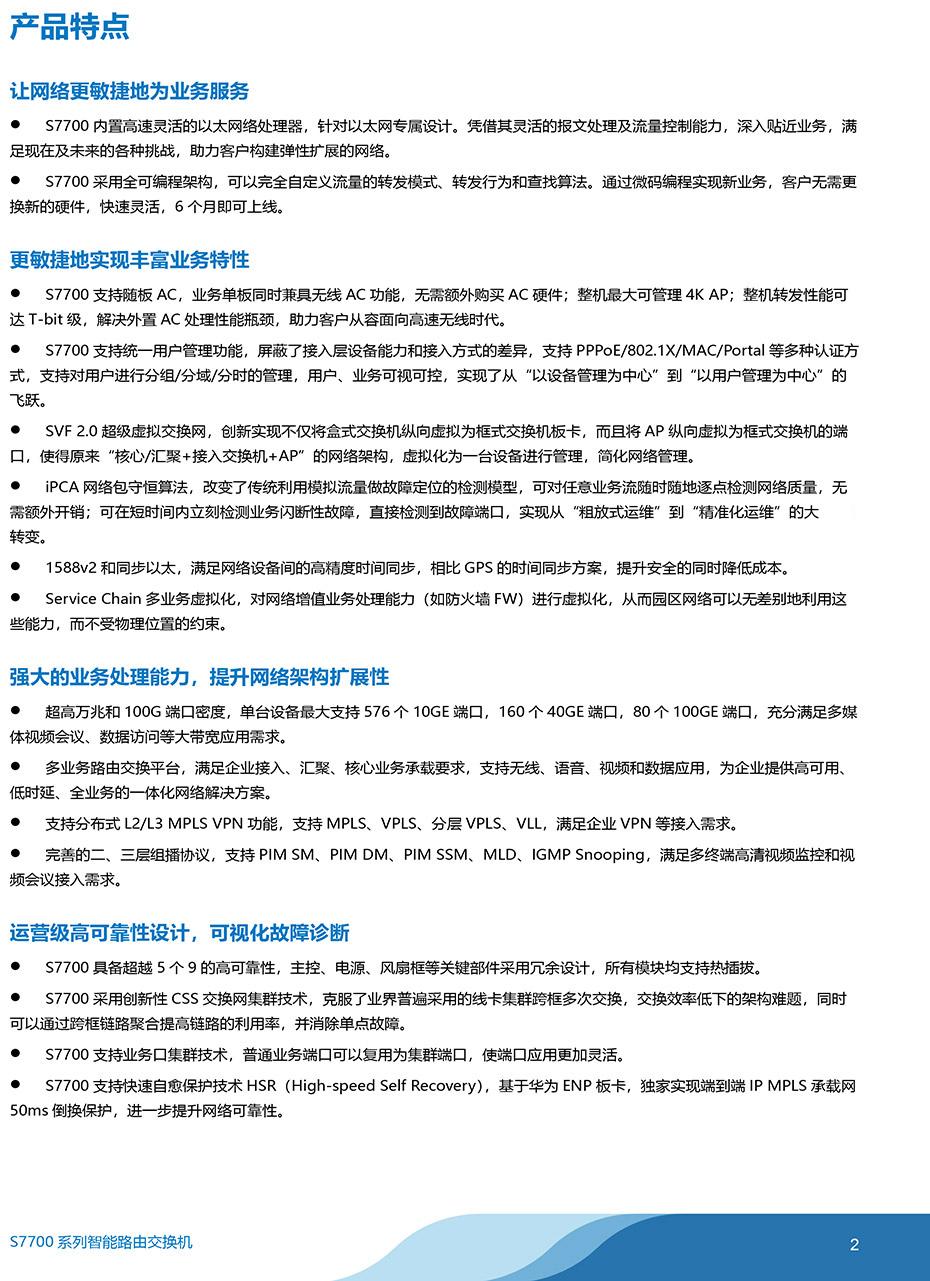 华为-S7700系列智能路由交换机-彩页-2