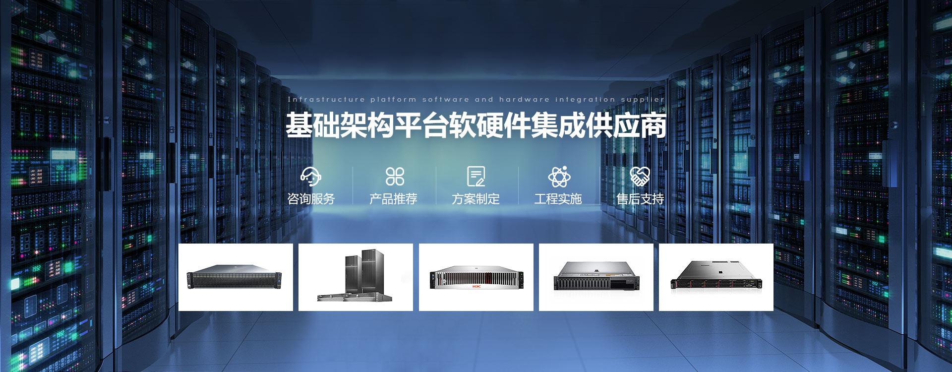 奇摩-基础架构平台软硬件集成供应商
