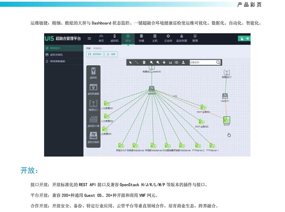H3C UIS 9000超融合刀片一体机