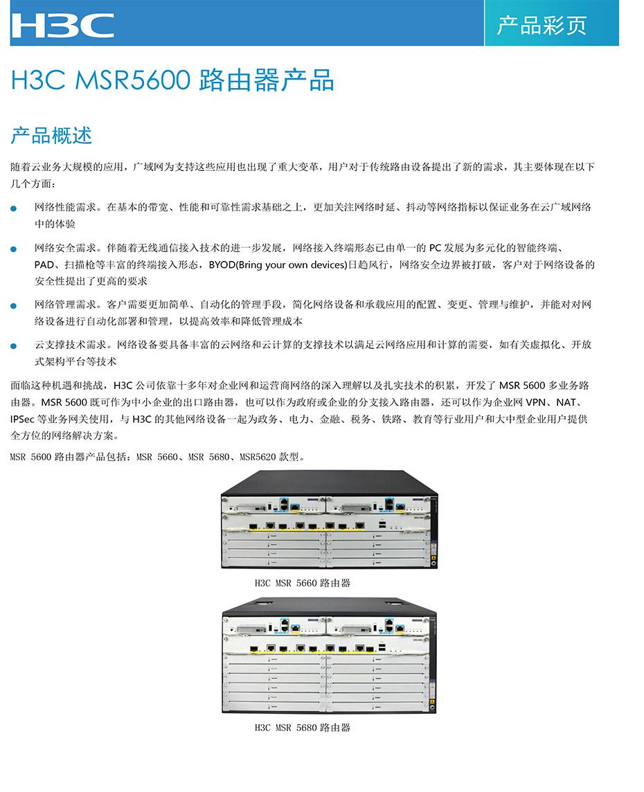 H3C-MSR5600系列路由器产品彩页-1