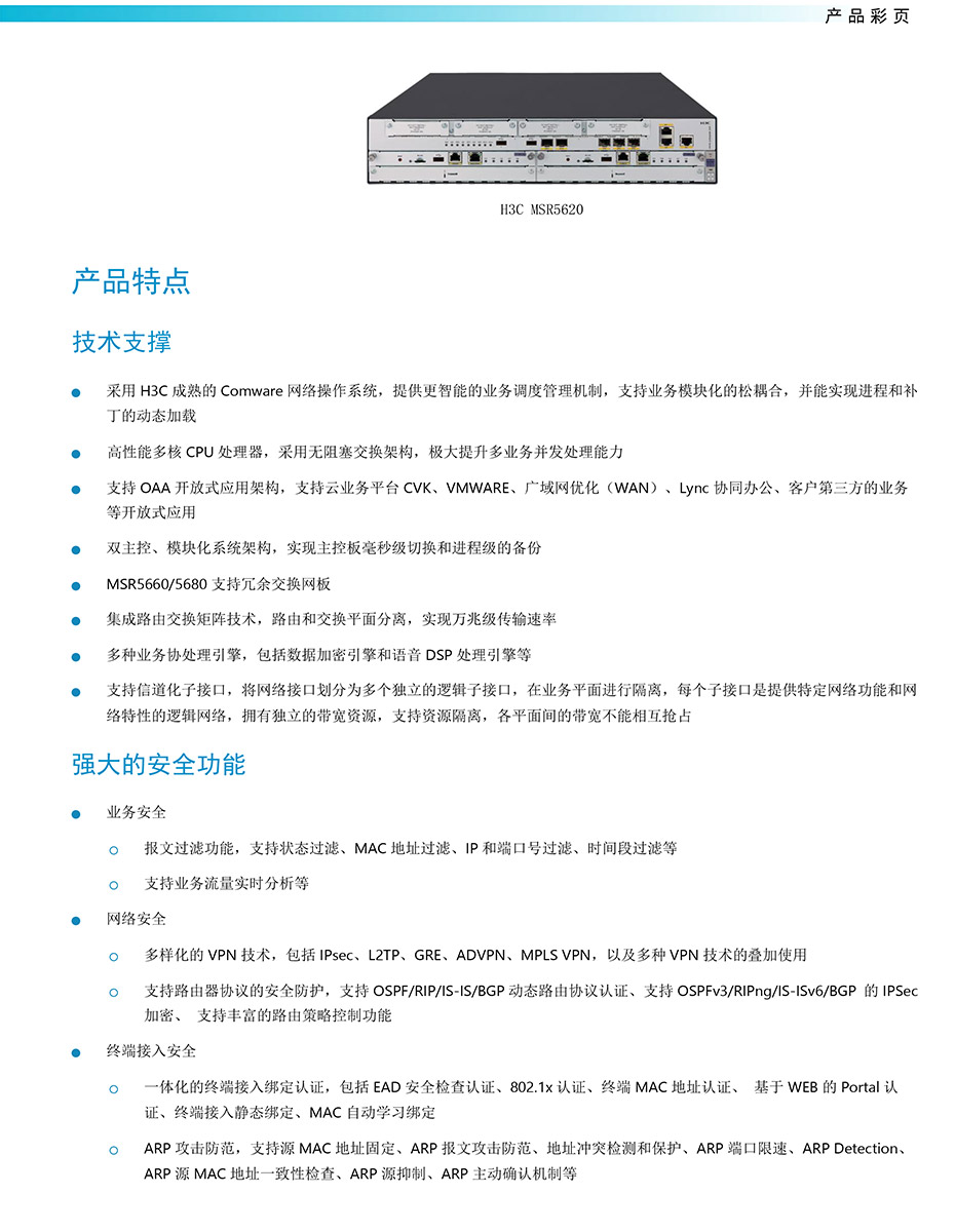 H3C-MSR5600系列路由器产品彩页-2