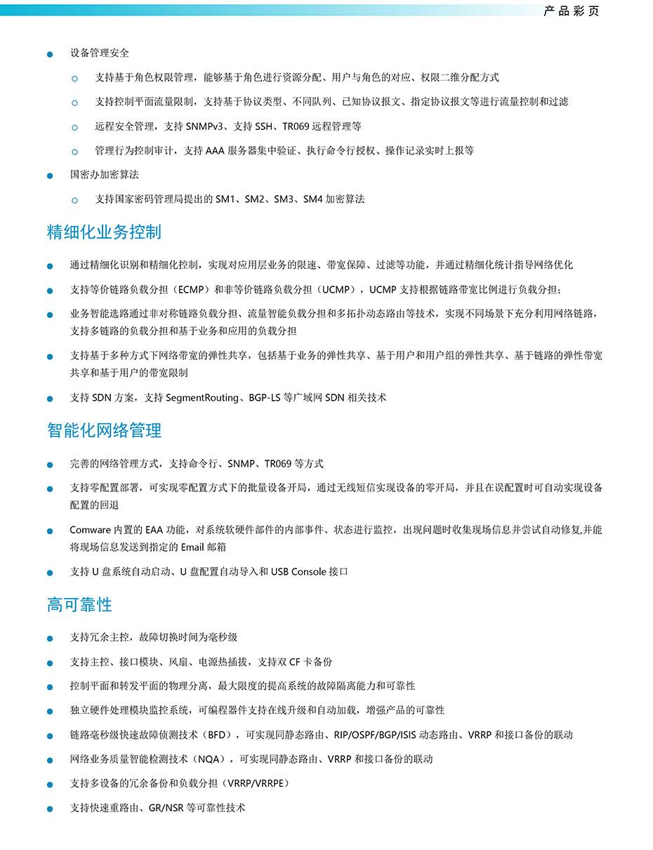 H3C-MSR5600系列路由器产品彩页-3
