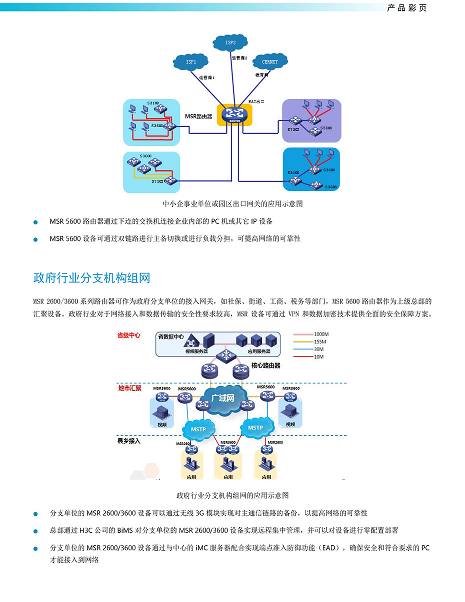 H3C-MSR5600系列路由器产品彩页-7