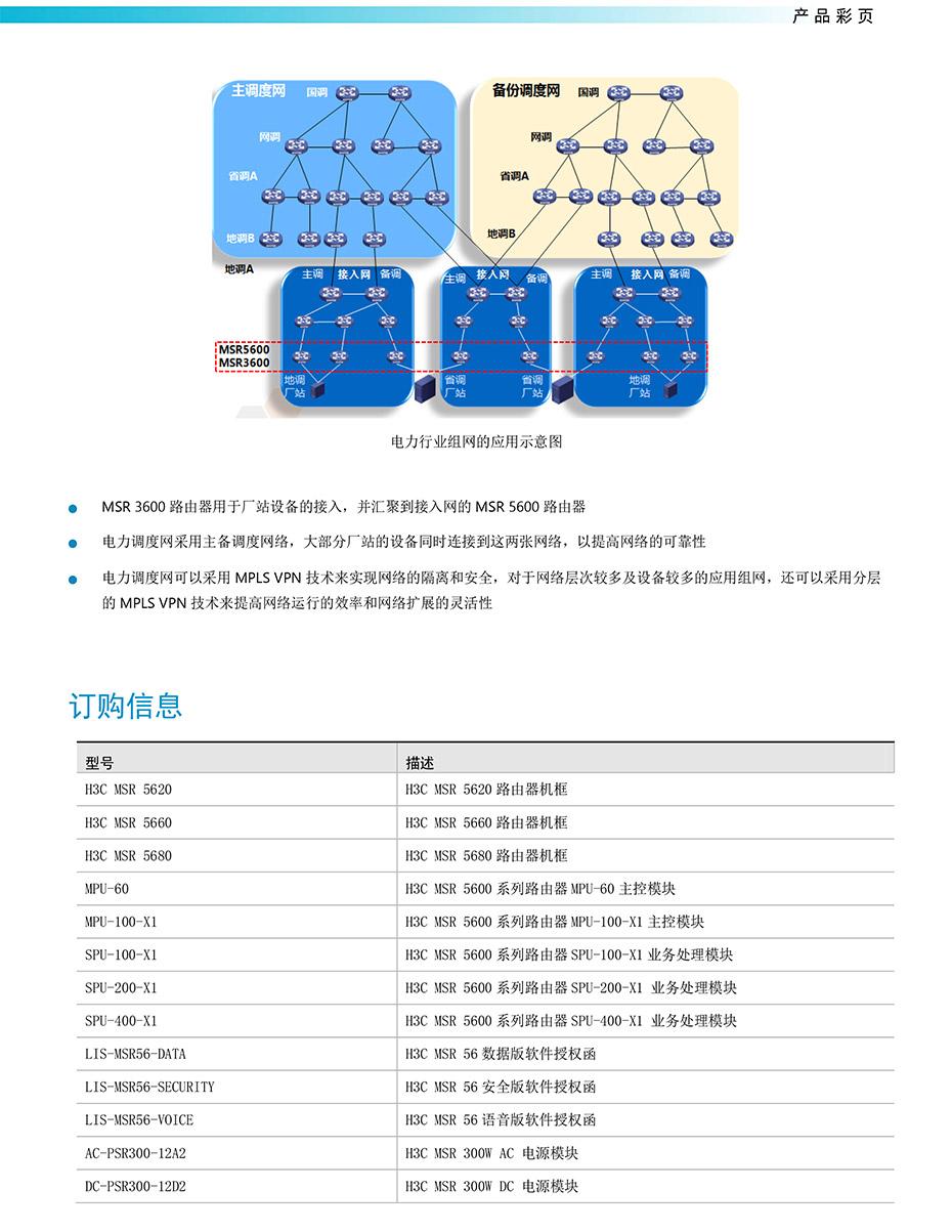 H3C-MSR5600系列路由器产品彩页-9