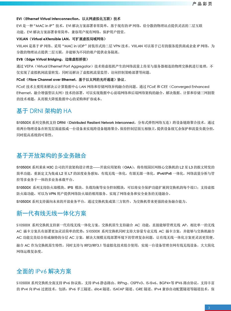 S10500X系列以太网核心交换机官网彩页-3