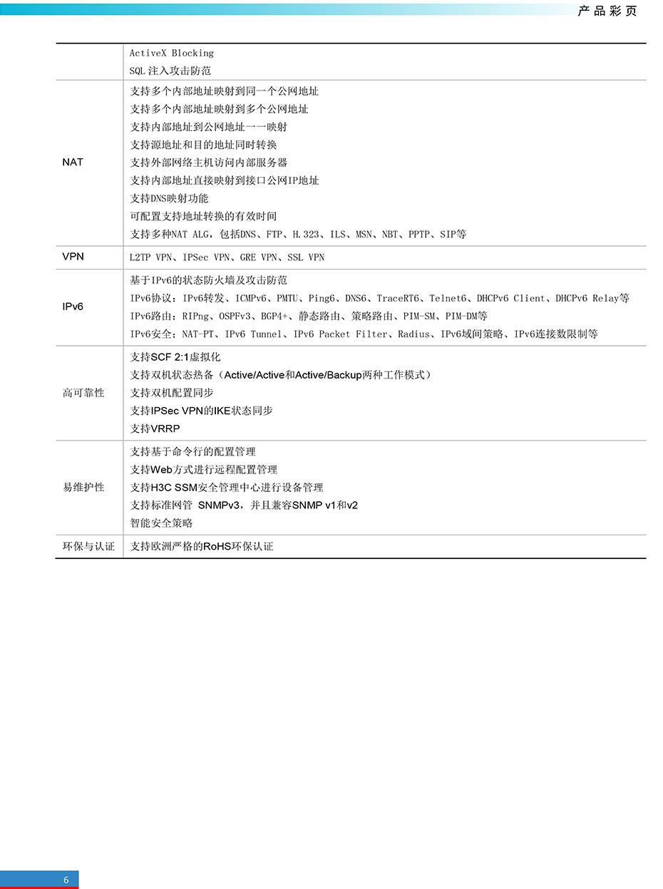 H3C-SecPath-F10X0防火墙产品彩页-6