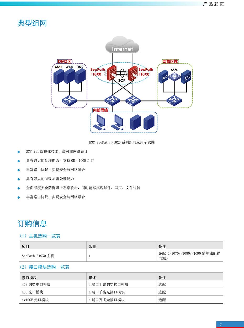 H3C-SecPath-F10X0防火墙产品彩页-7