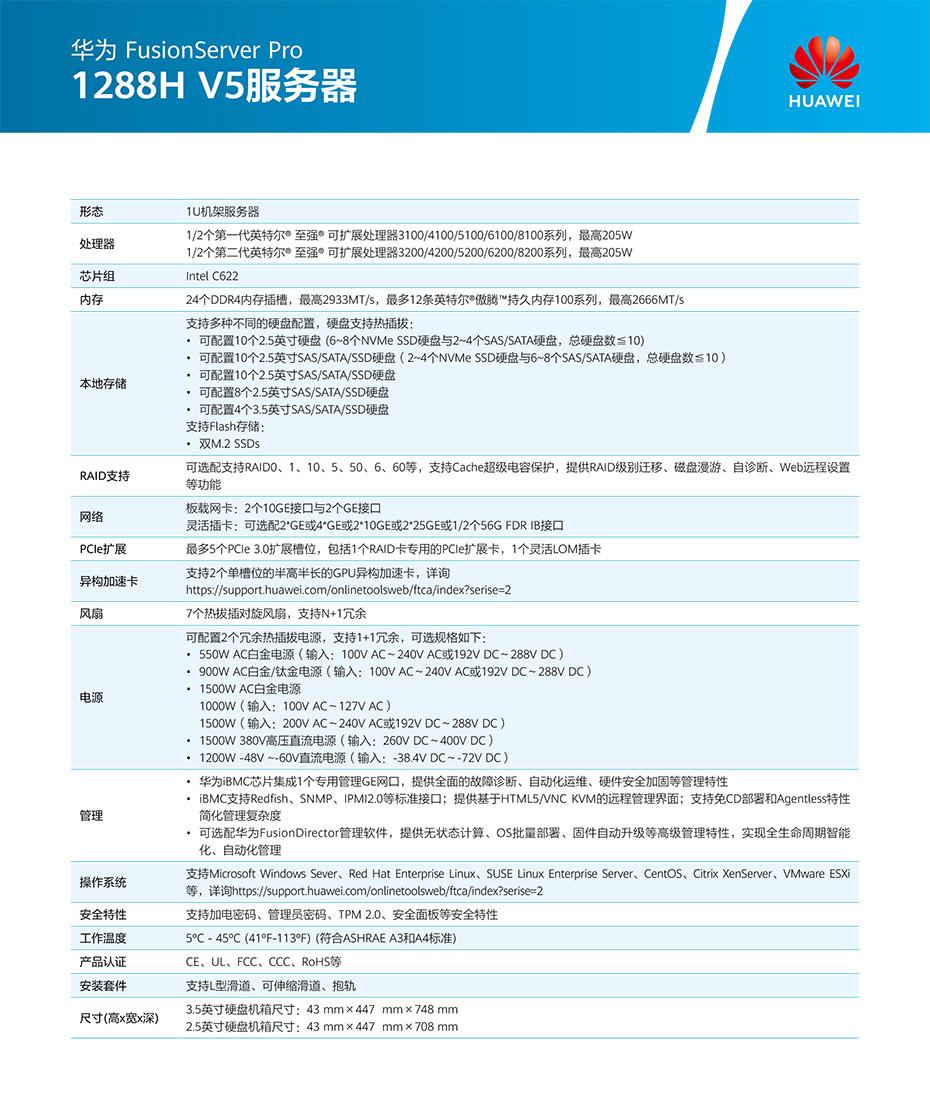 FusionServer Pro 1288H V5机架服务器