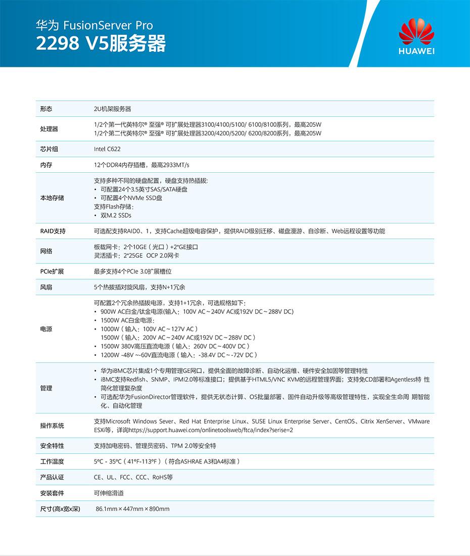 FusionServer Pro 2298 V5机架服务器