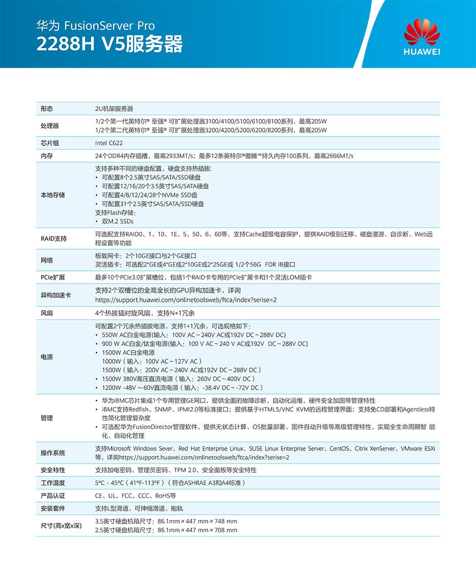 FusionServer-Pro-2288H-V5机架服务器