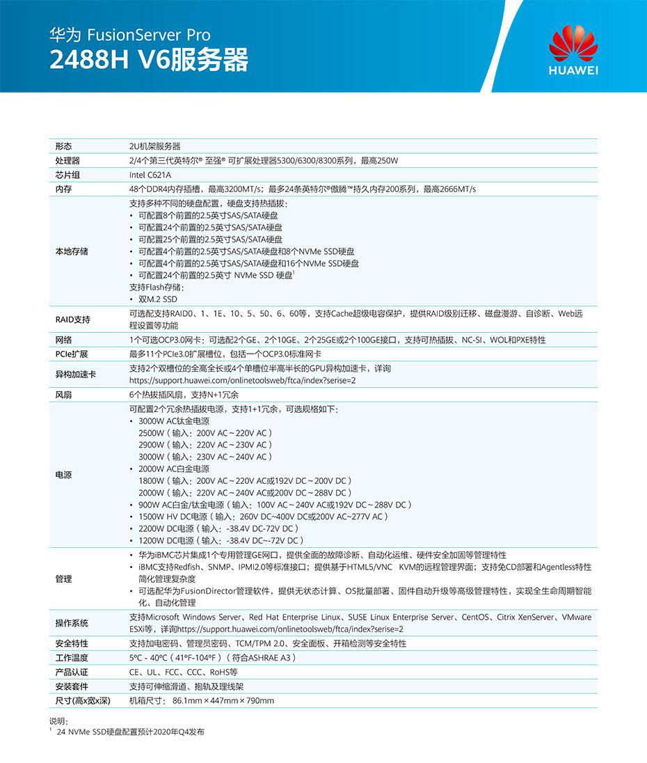 FusionServer Pro 2488H V6机架服务器