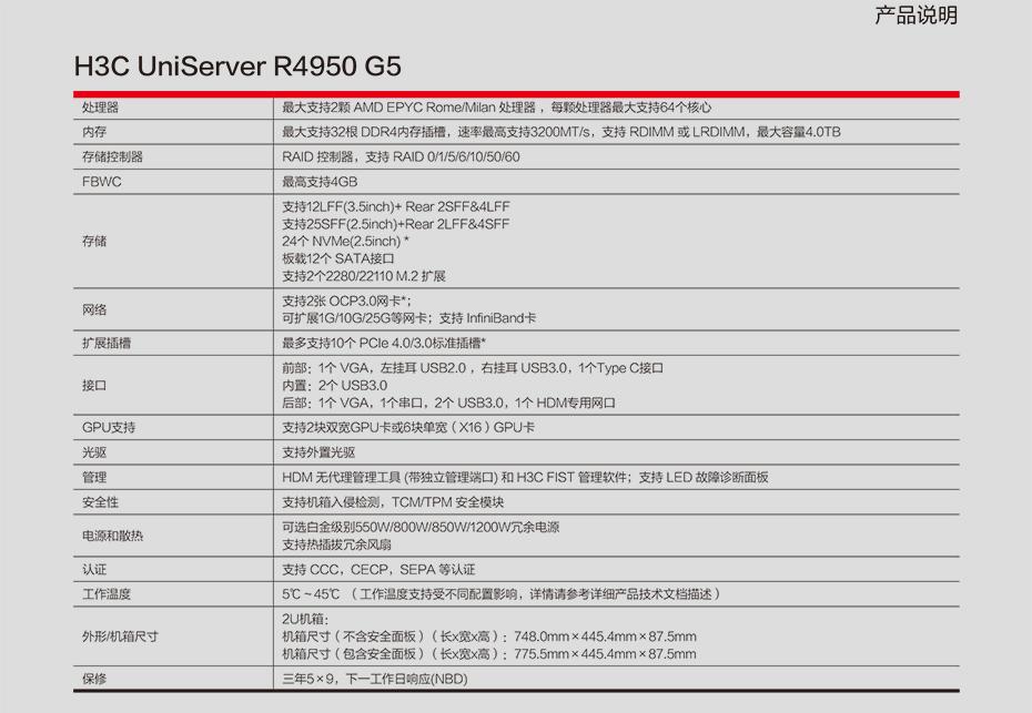 H3C UniServer R4950 G5服务器