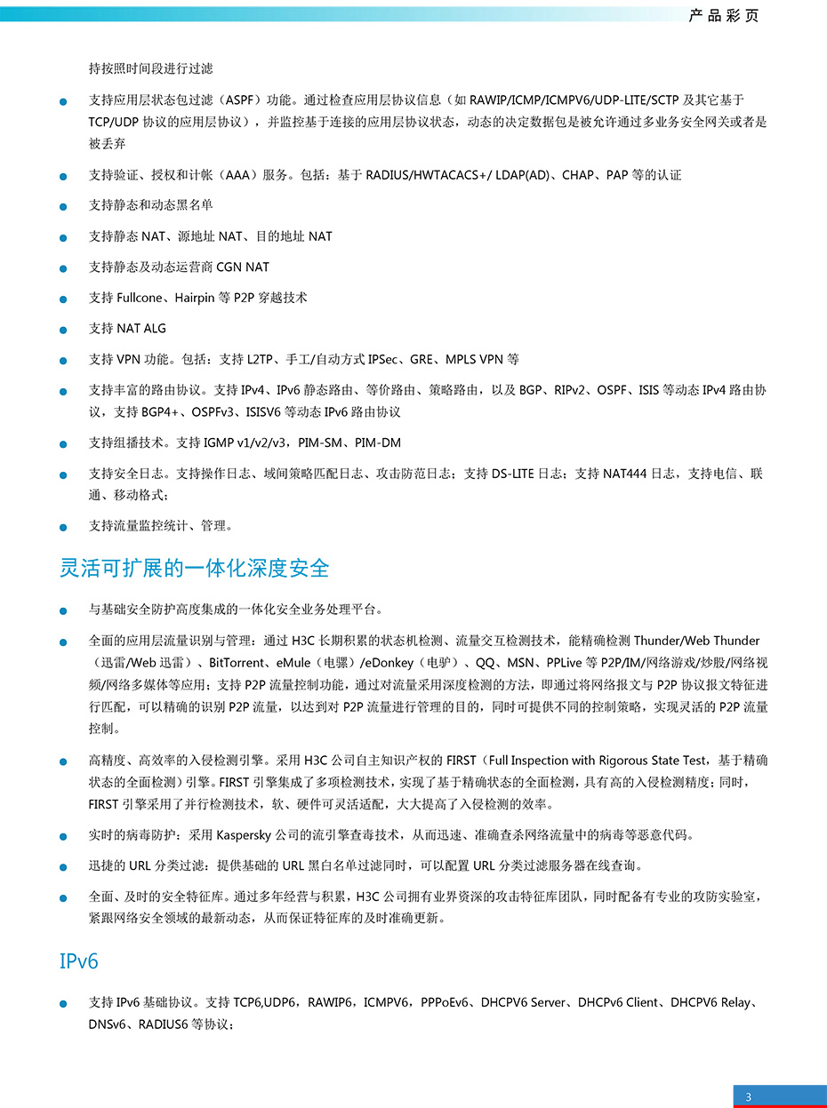 M9010安全网关