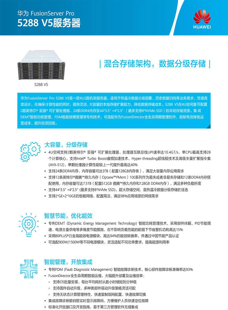 FusionServer-Pro-5288-V5机架服务器